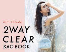 2WAY CLEAR BAG BOOK 発売!