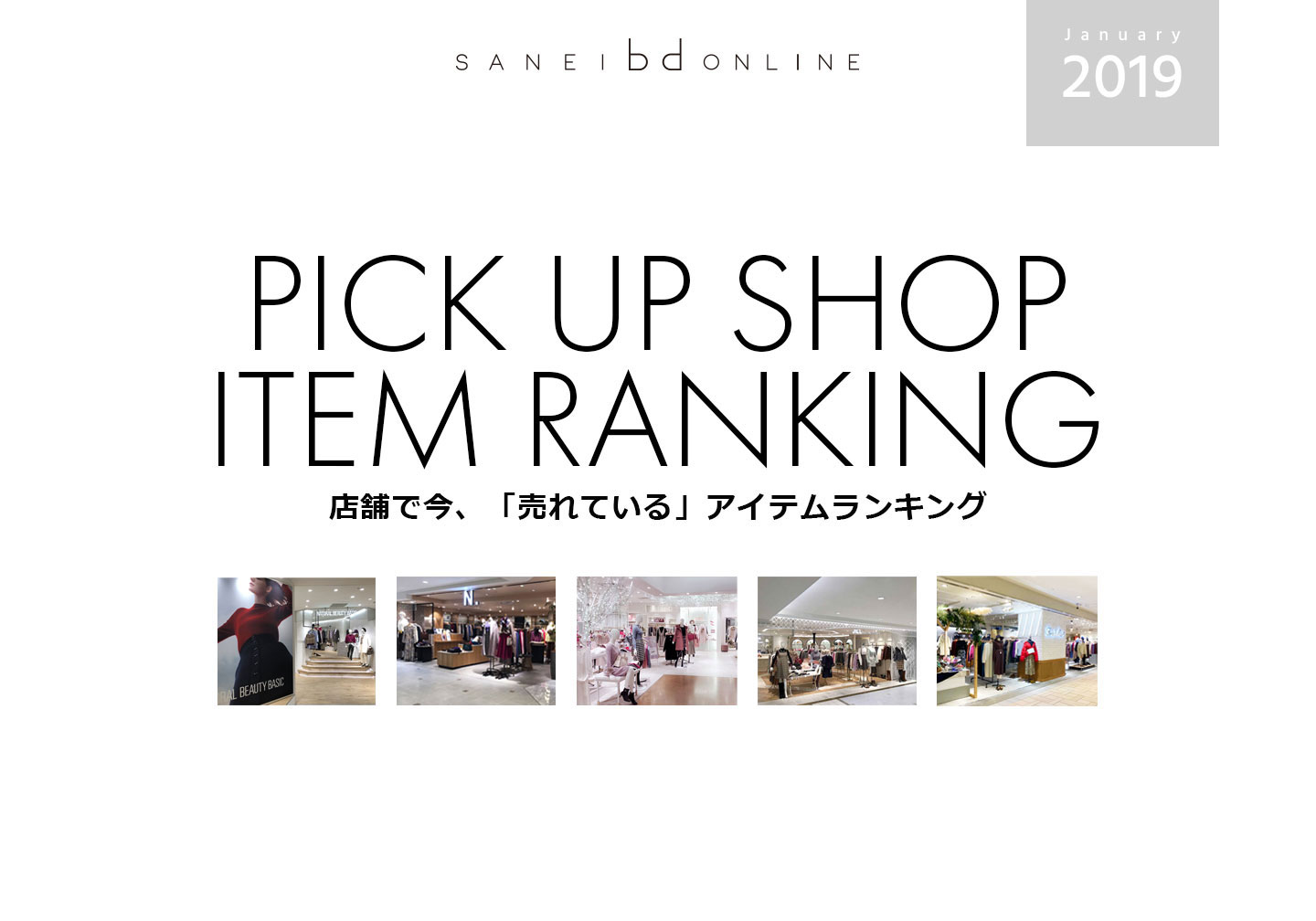 PICK UP SHOP ITEM RANKING
