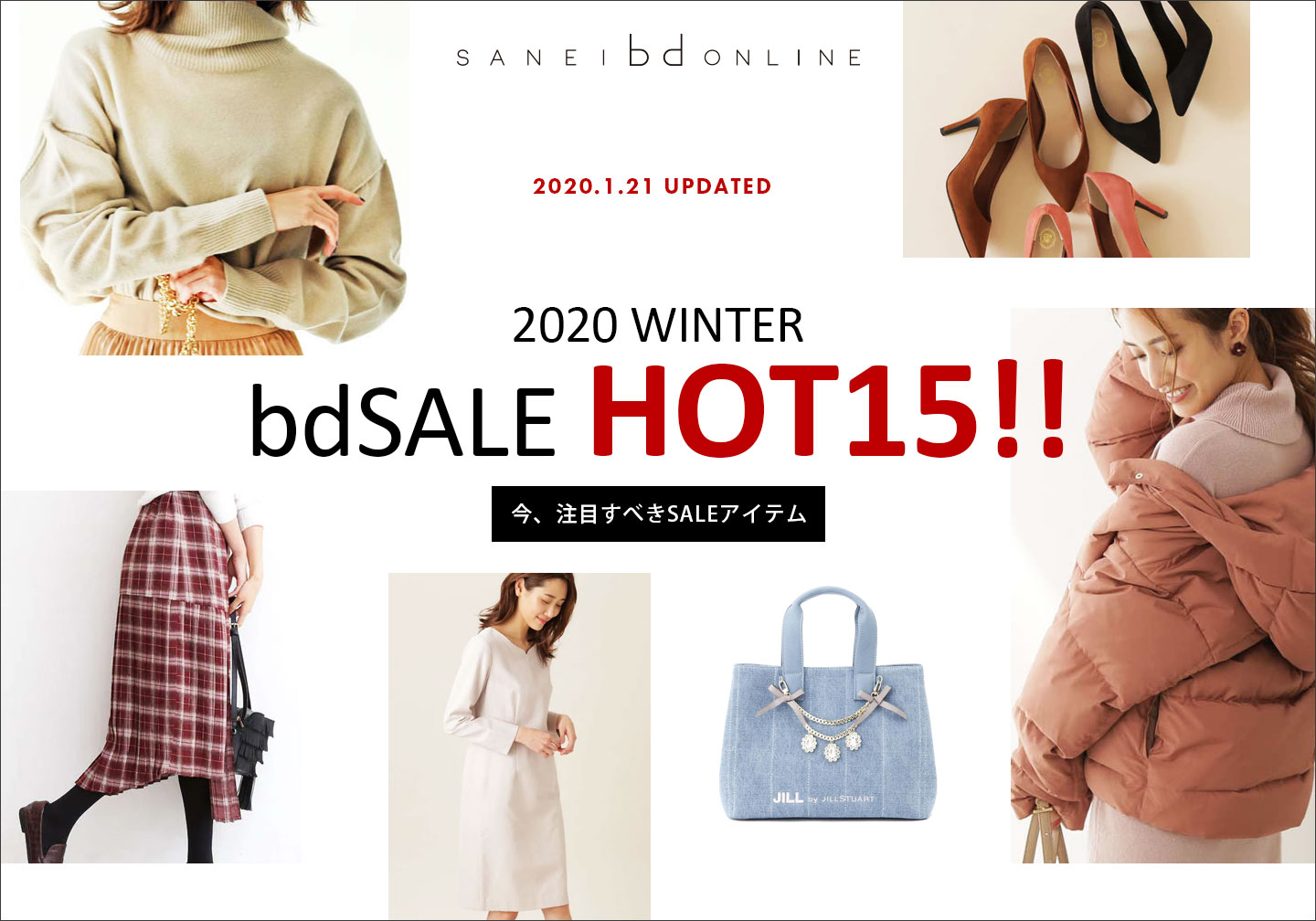 2020 WINTER bdSALE HOT15!!