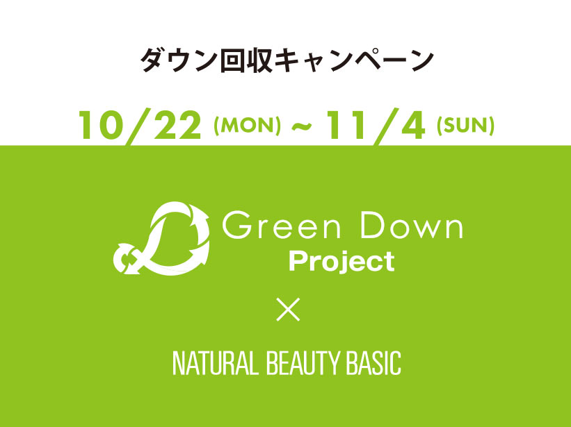 NBB×Green Down Project